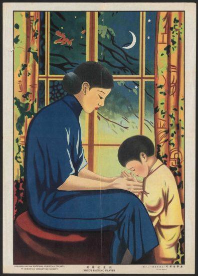 Child's Evening Prayer
